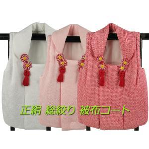 三歳用 正絹 総絞り 被布コート 全3色 赤 桃 白 hn-1|koyuki