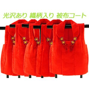 三歳用 被布コート 赤系 光沢あり アセテート 全5柄 hn-3|koyuki