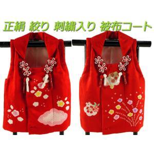 三歳用 正絹 絞り 刺繍入り 金加工 被布コート 全2柄 hn-5|koyuki