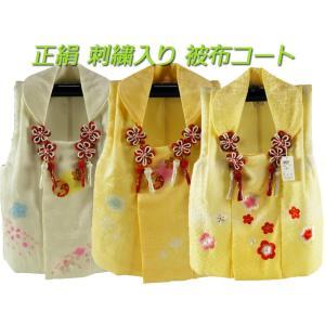 三歳用 被布コート 正絹 金 刺繍入り 全3柄 hn-6|koyuki