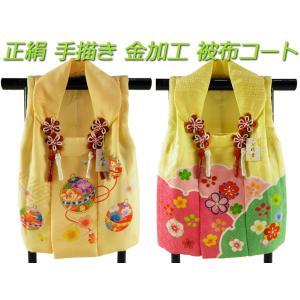 三歳用 正絹 手描き 金加工 被布コート 全2タイプ hn-7|koyuki