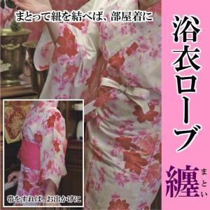女性浴衣 ゆかたローブ 纏 まとい  浴衣ローブ M・Lサイズ  全8柄 koyuki