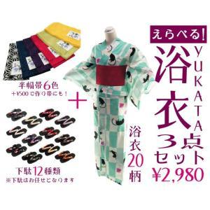 セット売り 浴衣3点セット 選べる お洒落な仕立て上がり浴衣20柄帯 下駄 PUA|koyuki