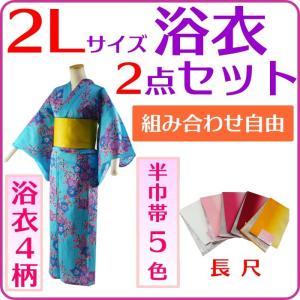 セット売り 2Lサイズ 女性用 浴衣2点セット 選べる お洒落な仕立て上がり 変わり織生地 浴衣 帯 身丈167cm|koyuki