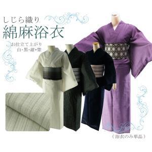 綿麻 しじら織り お仕立て上がり浴衣 単品 ta-9 白・黒・紫・紺 koyuki
