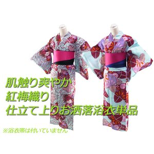 ANEN お仕立て上がり浴衣 綿素材 ブランド浴衣 フリーサイズ 単品 全2柄 ta-16 水色|koyuki