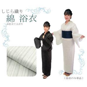 綿麻 しじら織り お仕立て上がり浴衣 単品 ta-4 白・黒・ターコイズ koyuki