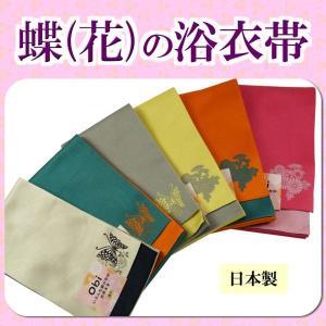 長尺 4m 浴衣帯 蝶 菊 の刺繍入り リバーシブル 半幅帯 小袋帯 全6タイプ bo-41|koyuki