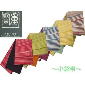 岡重 ブランド  細帯 半幅帯 小袋帯 日本製 縞柄5色 bo-124|koyuki