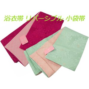 浴衣用 小袋帯 リバーシブル 半幅帯 細帯 浴衣帯 全2柄 bo-144|koyuki