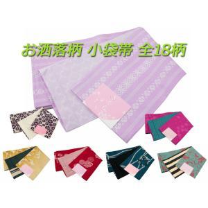浴衣用 小袋帯 リバーシブル 半幅帯 細帯 浴衣帯 全18柄 bo-145|koyuki