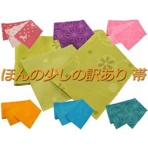 訳あり 織柄入り 浴衣帯 半幅帯 紺 ピンク 金 エンジ 全20タイプ bo-146 koyuki