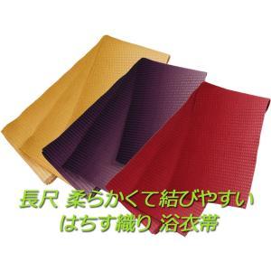 長尺 4m はちす織 浴衣帯 半幅帯 小袋帯 全3色 bo-150|koyuki