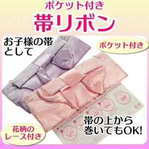 浴衣用 ポケット付き 帯リボン 帯飾り 全2色 her-52 1口1点まで ゆうメール可|koyuki