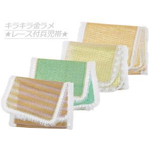 スパンコールとレース 兵児帯 浴衣帯 全4タイプ her-101|koyuki