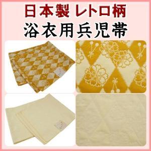 浴衣用 兵児帯 へこおび 日本製 レトロ柄 全2色|koyuki