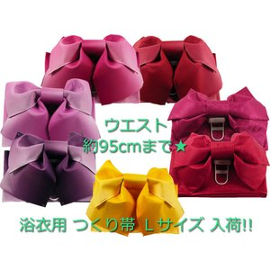 エルサイズ 浴衣帯 作り帯 全7タイプ 無地 ウエスト約95cmまで対応 her-120|koyuki
