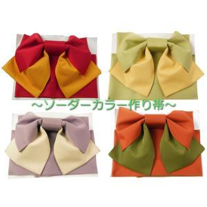 ソーダーカラー 浴衣帯 作り帯 全4タイプ 無地 her-121|koyuki