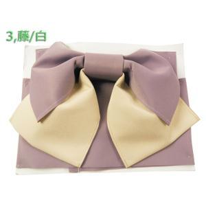 ソーダーカラー 浴衣帯 作り帯 全4タイプ 無地 her-121|koyuki|04