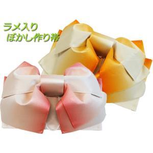 浴衣作り帯 全体にラメ入り 作り帯 結び帯 ぼかし 日本製 全2色 her-203|koyuki