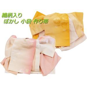 浴衣作り帯 変わり結び 小袋 作り帯 結び帯 ぼかし 日本製 全2色 her-204|koyuki