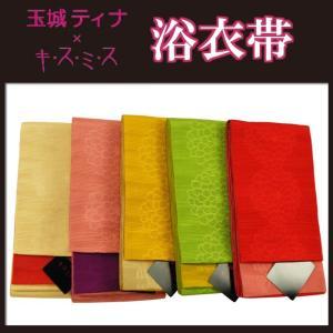玉城ティナ×キスミス 浴衣帯 リバーシブル 半幅帯 小袋帯 101〜105|koyuki