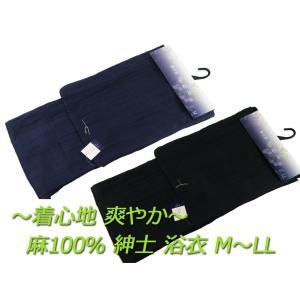 紳士用 浴衣 麻100% お仕立て上がり ゆかた M L LL 黒 濃紺 mp-64 単品|koyuki