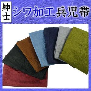 紳士 シワ加工 兵児帯 メンズ ヘコ帯 mk-58 全7色|koyuki