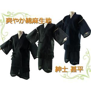 甚平 綿麻混 メンズ しじら織り 甚平 M〜LLサイズ 対応身長165〜185cm 全3柄|koyuki