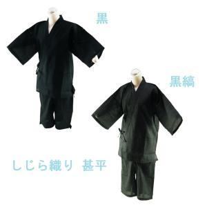 甚平 綿麻混 メンズ しじら織り 甚平 M〜3Lサイズ 対応身長160〜185cm 全2柄4サイズ js-8|koyuki