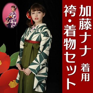 二尺袖 着物 袴 セット 加藤ナナ 着用 全2タイプ|koyuki