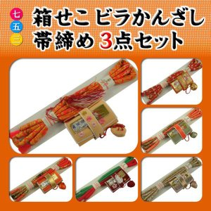 七五三7歳用 箱せこ ビラかんざし 帯締め 3点セット HK3|koyuki