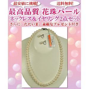 最高品質 花珠 和珠 パールネックレス&イヤリング 2点セット 7.0〜7.5mm|koyuki