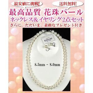 最高品質 花珠 和珠 パールネックレス&イヤリング 2点セット 8.0〜8.5mm|koyuki