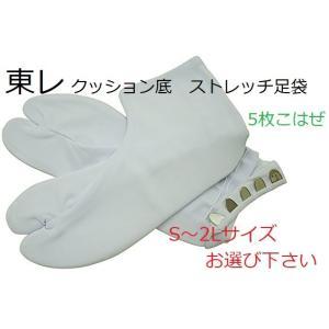 足袋 東レナイロン使用 5枚こはぜ クッション底 ストレッチ足袋 S・M・L・2L・3Lサイズ 21.5〜27cm対応 1口2足までゆうメール可 koyuki