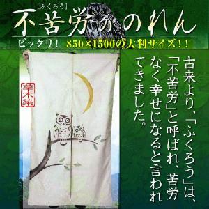 のれん 大判サイズ 150×85cm 草木染 ふくろう 不苦労 柄|koyuki