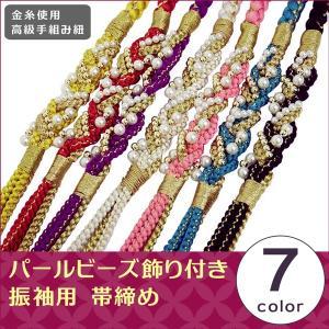 振袖用 パールビーズ飾り付き 帯締め 金糸使用 高級手組 7色 ow|koyuki