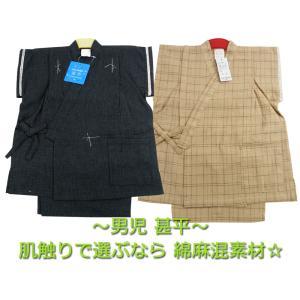 甚平 涼しい肌触り 綿麻混 男児 甚平 100・110cmサイズ 男の子用 全2色 k-51|koyuki