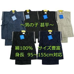甚平 サイズ豊富 綿素材 男の子 甚平 身長95〜155cm対応 全7タイプ k-70|koyuki