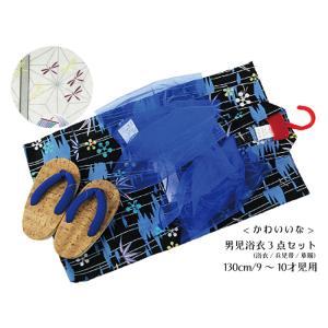 かわいいな 浴衣3点セット 子供 男児 ゆかた 変わり織 仕立て上がり浴衣 兵児帯と草履付 9〜10才用 全6柄 kd-27-130|koyuki