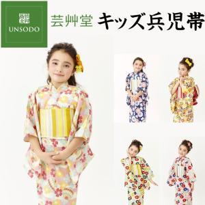 UNSODO 芸艸堂 子ども用 兵児帯 浴衣帯 全3柄 7uh|koyuki