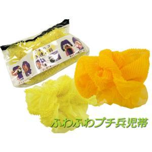 ふわふわ 天使 プチ兵児帯 絞り 浴衣帯 on-15 オレンジとイエロー|koyuki