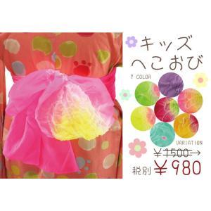 お子様用 絞り 兵児帯 子ども用 へこ帯 全7色 on-28 1点まで ゆうメール可|koyuki