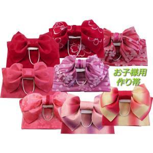 女の子 子ども用 ジュニア 作り帯 織柄入りやぼかし 結び帯 全10柄 on-33|koyuki