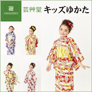 UNSODO キッズ 浴衣 子ども ゆかた 3〜4才用 適応身長95〜102cm 全9柄|koyuki