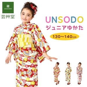 UNSODO ジュニア 浴衣 子ども ゆかた 適応身長130〜140cm 全9柄|koyuki