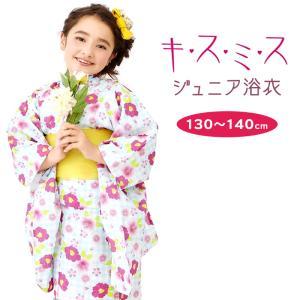 キスミス ジュニア 浴衣 兵児帯 2点セット 11〜12才用 適応身長130〜140cm 全8柄|koyuki