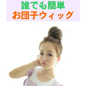 お団子 ウィッグ 簡単装着でボリュームアップ 全10色  ゆうメール可|koyuki