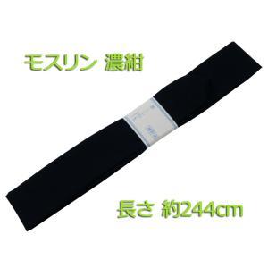 紳士用 長さ 244cm モスリン 腰ひも 濃紺  ゆうメール可 ko-20|koyuki