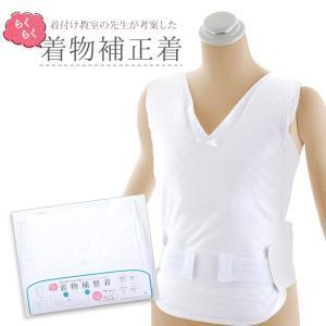 着付け教室の先生が考案した らくらく 着物補整着 パッドセット式 so-4|koyuki